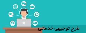 طرح های توجیهی خدماتی و کسب و کار های کوچک