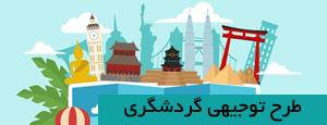 طرح های توجیهی گردشگری و توریسم - احداث هتل و پارک و ...