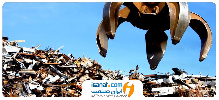 طرح توجیهی بازیافت آهن قراضه