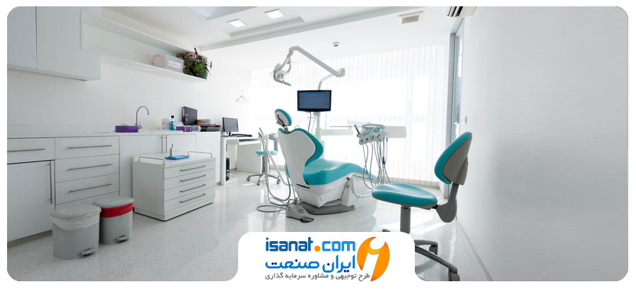 طرح توجیهی تجهیز دندانپزشکی