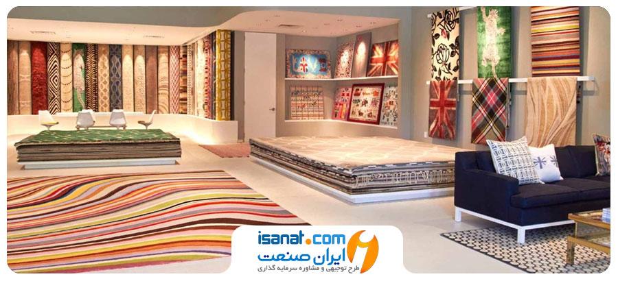 طرح توجیهی احداث فروشگاه فرش