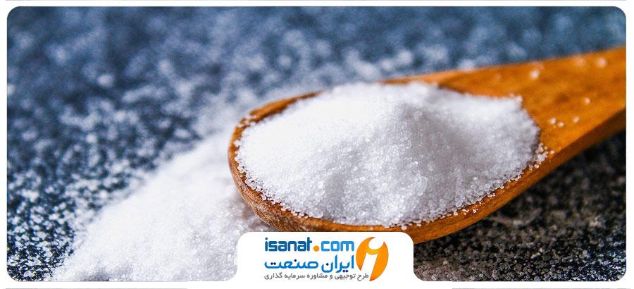 طرح توجیهی تولید نمک