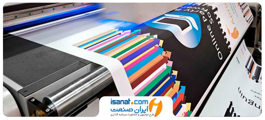 طرح توجیهی راه اندازی چاپخانه و لیتوگرافی