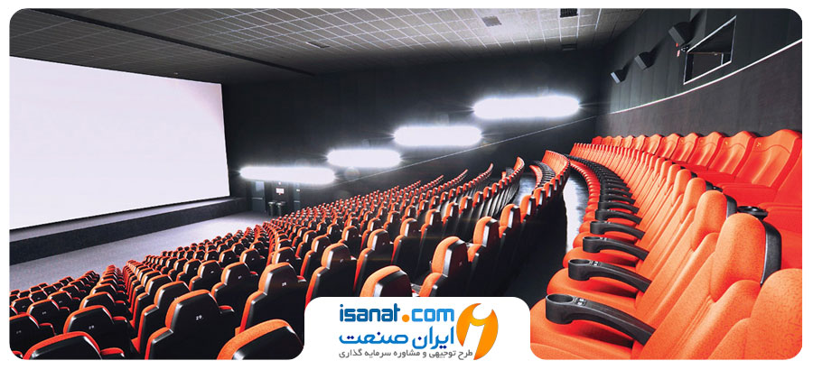طرح توجیهی احداث سینما