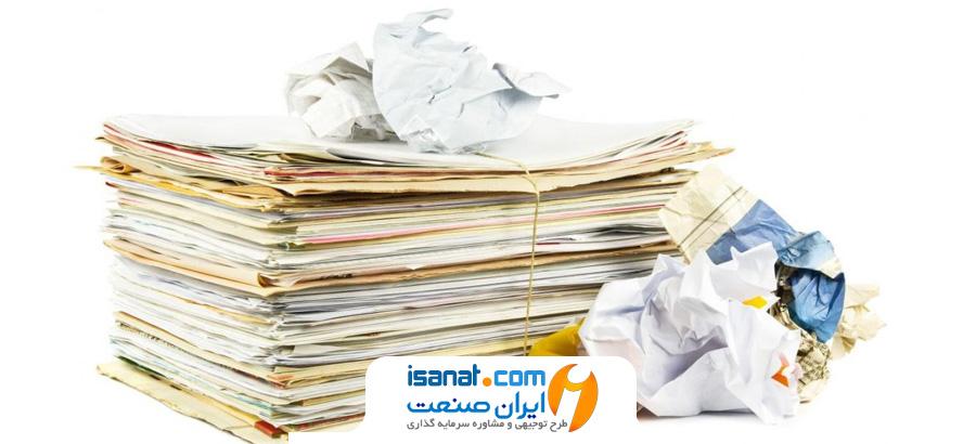 طرح توجیهی بازیافت کاغذ
