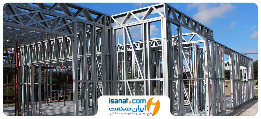 طرح توجیهی تولید سازه های فولادی سبک LSF