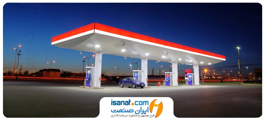 طرح توجیهی احداث پمپ بنزین